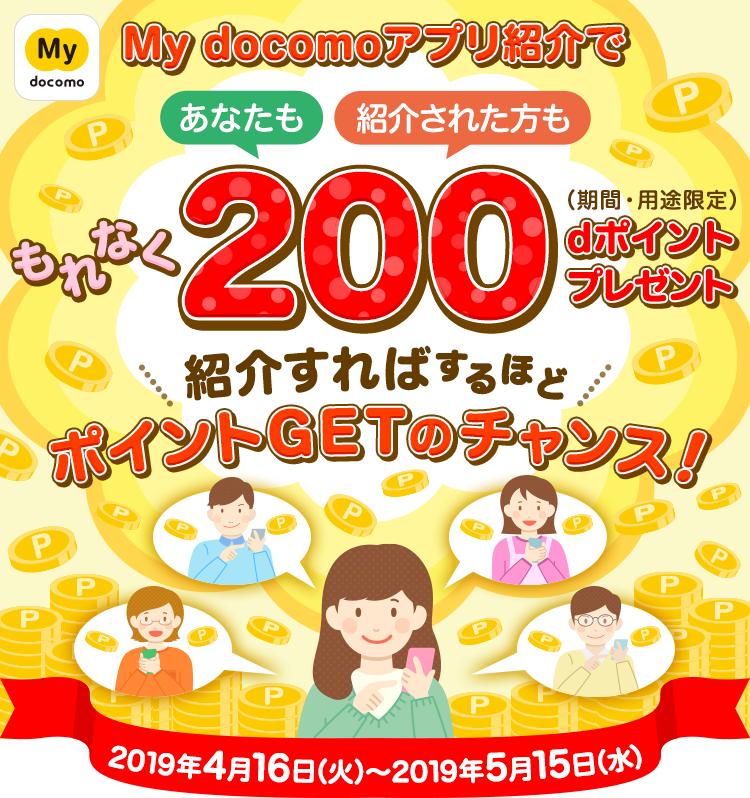 My docomoアプリ紹介で200ポイントプレゼントキャンペーン