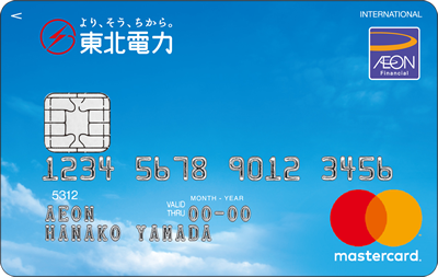 より、そう、ちから。東北電力カード(WAON一体型