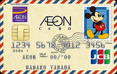 イオンカード(WAON一体型)ディズニー・デザイン