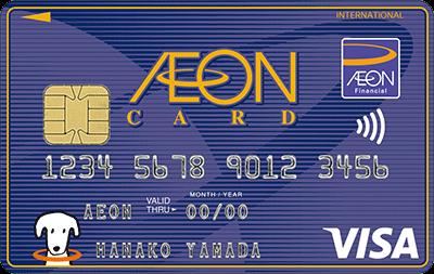 イオンカード(WAON一体型)通常デザイン