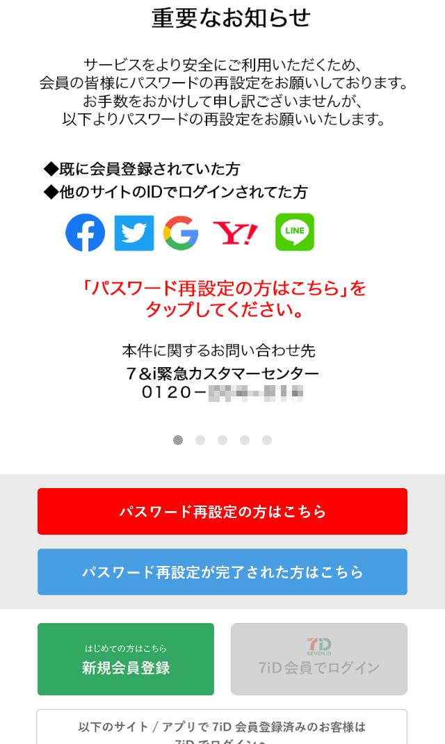 セブンイレブン アプリ ログイン