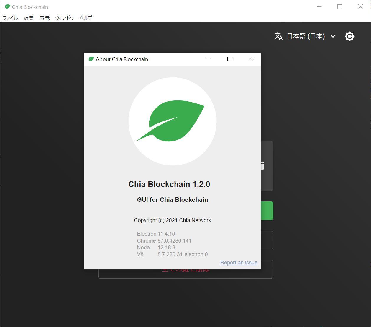 Chia Blockchain 新バージョン起動
